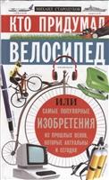 Кто придумал велосипед. Или самые популярные изобретения из прошлых веков, которые актуальны и сегодня