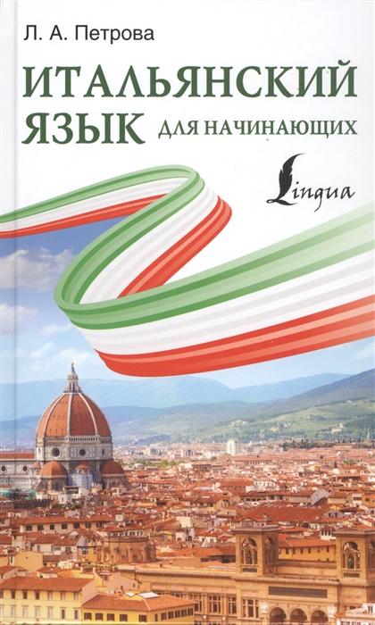 Петрова Л. Итальянский язык для начинающих