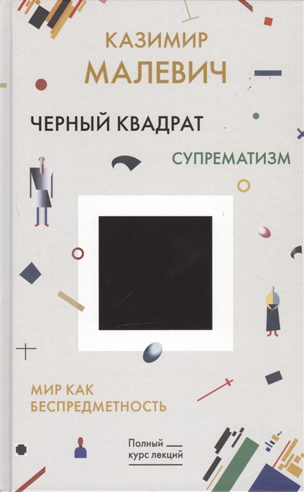 Малевич К Черный квадрат Мир как беспредметность