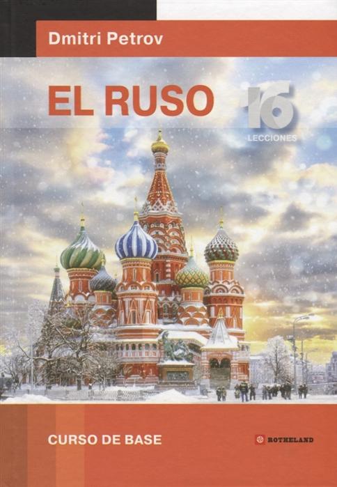 Петров Д. El Ruso Curso de base 16 lecciones недорго, оригинальная цена