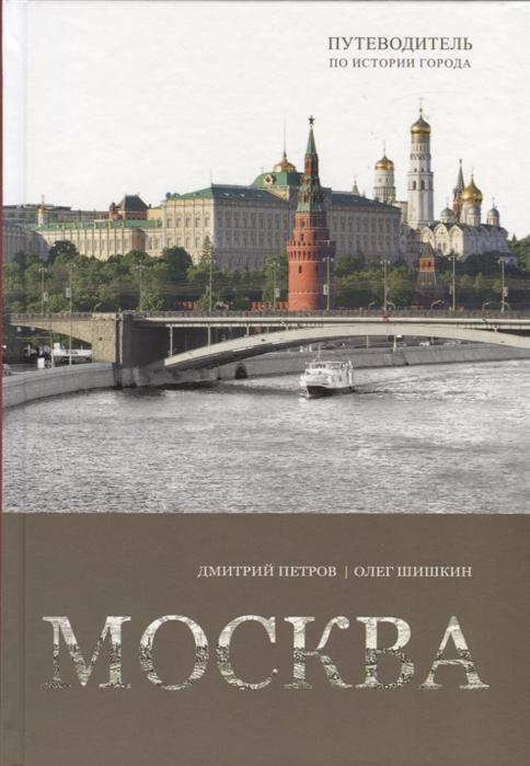 Петров Д., Шишкин О. Москва Путеводитель по истории города