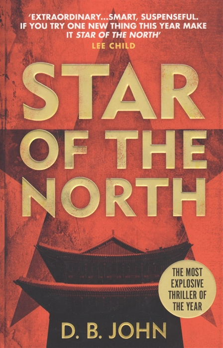John D. Star of the North john gay the distress d wife