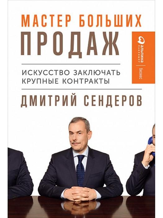Сендеров Д. Мастер больших продаж Искусство заключать крупные контракты