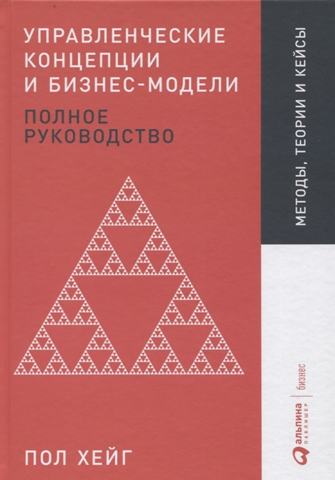 Хейг П. Управленческие концепции и бизнес-модели Полное руководство в п дьяконов mathematica 5 6 7 полное руководство