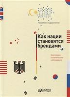 Как нации становятся брендами: Экономико-политические наблюдения