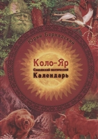 Коло-Яр: славянский поэтический календарь. Заповедные даты. Праздники. Традиции
