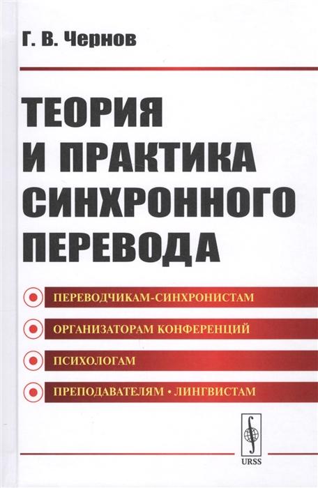 Чернов Г. Теория и практика синхронного перевода