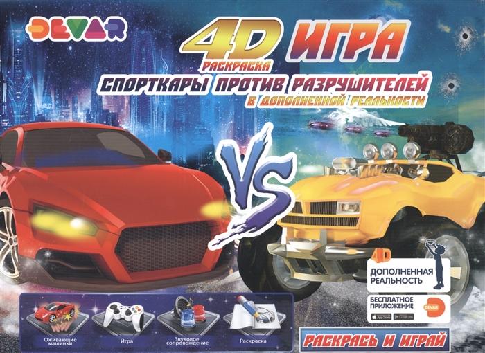 Раскраска Игра в дополнительной реальности Спорткары против Разрушителей
