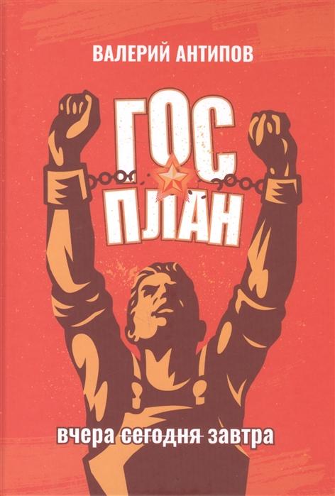Антипов В. ГОСПЛАН Вчера Сегодня Завтра