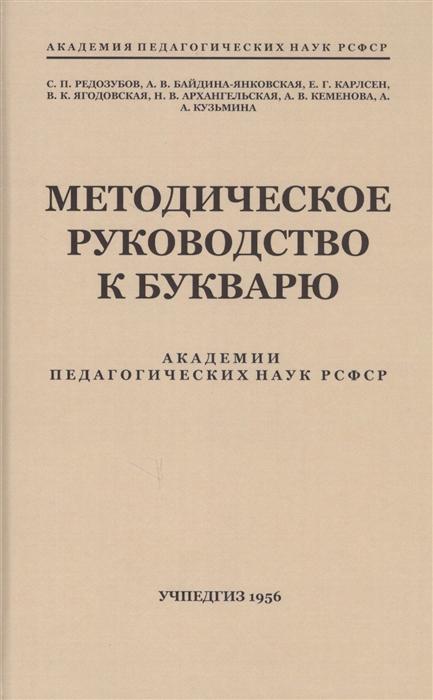 Редозубов С., Байдина-Янковская А., Карлсен Е. и др. Методическое руководство к букварю цена