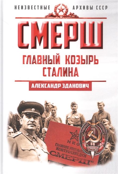 серия книг смерш спецназ сталина читать