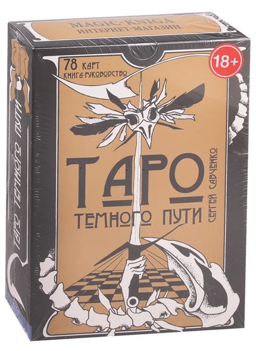 Таро Темного Пути