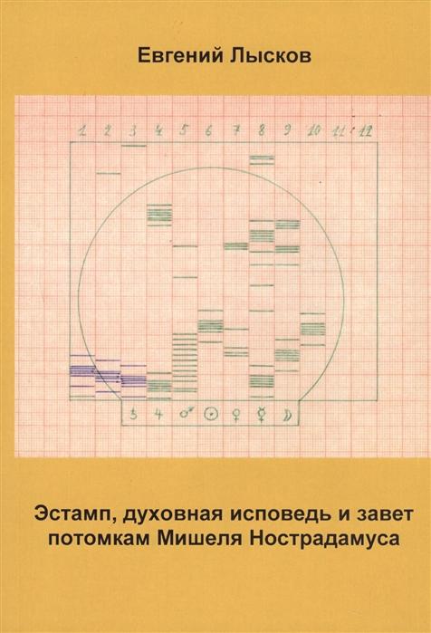 Лысков Е. Эстамп духовная исповедь и завет потомкам Мишеля Нострадамуса цена