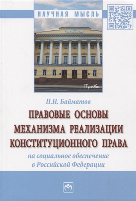 Байматов П. Правовые основы механизма реализации конституционного права на социальное обеспечение в Российской Федерации