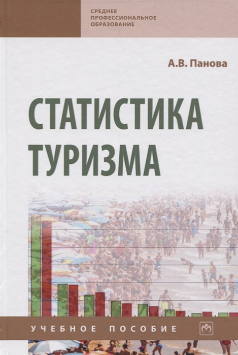 Панова А. Статистика туризма Учебное пособие недорого