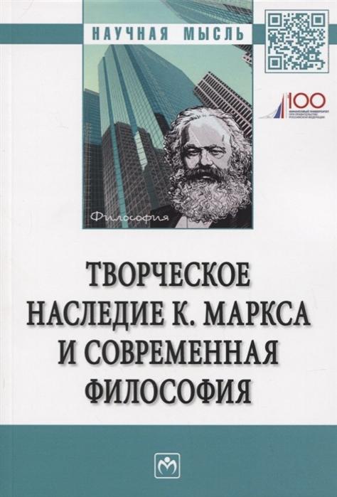 Махаматов Т. (ред.) Творческое наследие К Маркса и современная филосифия савельева и ред неклассическое наследие андрей полетаев