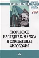 Творческое наследие К. Маркса и современная филосифия