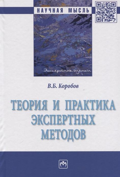Коробов В. Теория и практика экспертных методов