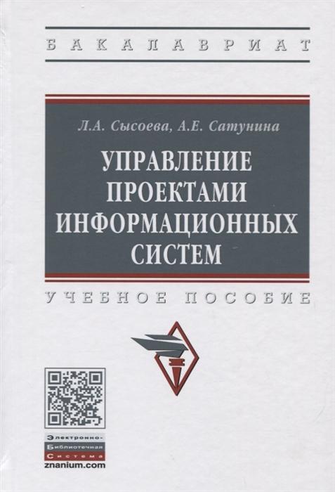 Сысоева Л., Сатунина А. Управление проектами информационных систем Учебное пособие цены онлайн