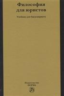 Философия для юристов. Учебник для бакалавриата