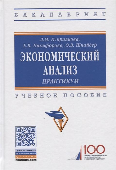 Куприянова Л., Никифорова Е., Шнайдер О. Экономический анализ Практикум Учебное пособие