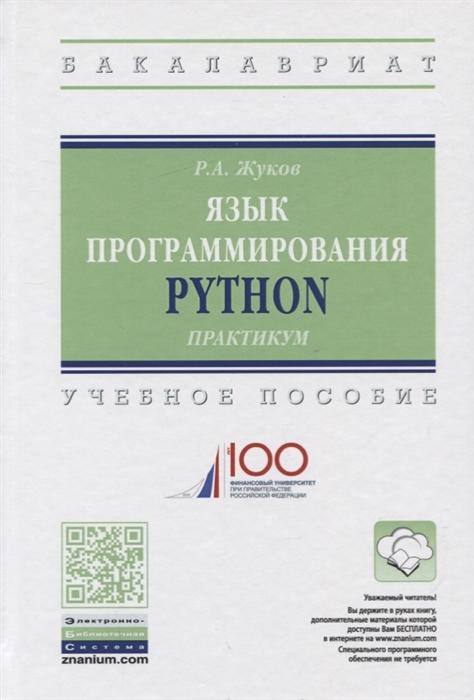 Жуков Р. Язык программирования Python Учебное пособие