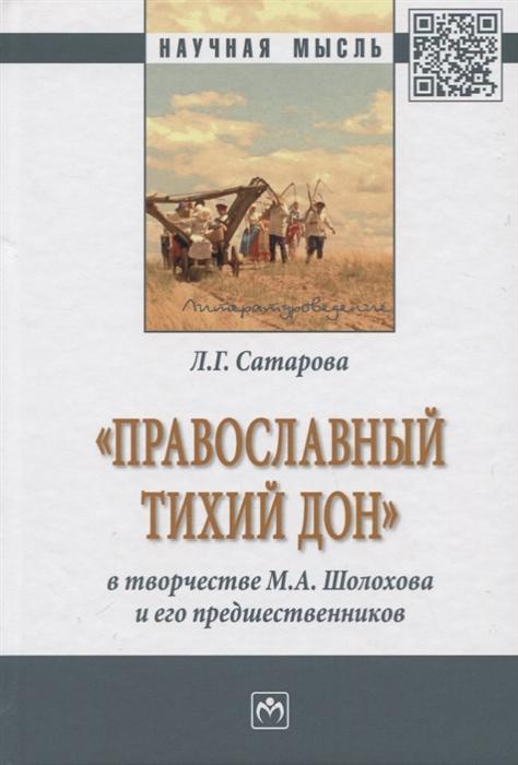 Сатарова Л. Православный тихий Дон в творчестве М А Шолохова и его предшественников цена