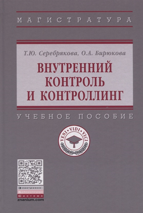 Серебрякова Т., Бирюкова О. Внутренний контроль и контроллинг Учебное пособие цена