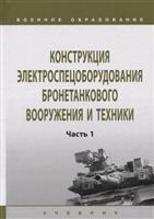 Конструкция электроспецоборудования бронетанкового вооружения и техники. Часть 1. Учебник