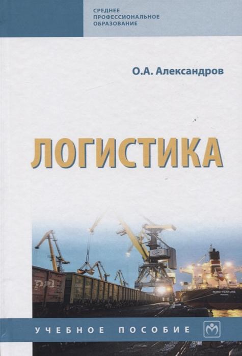 Александров О. Логистика Учебное пособие