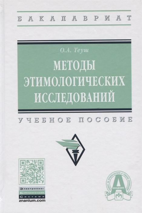 Теуш О. Методы этимологических исследований Учебное пособие