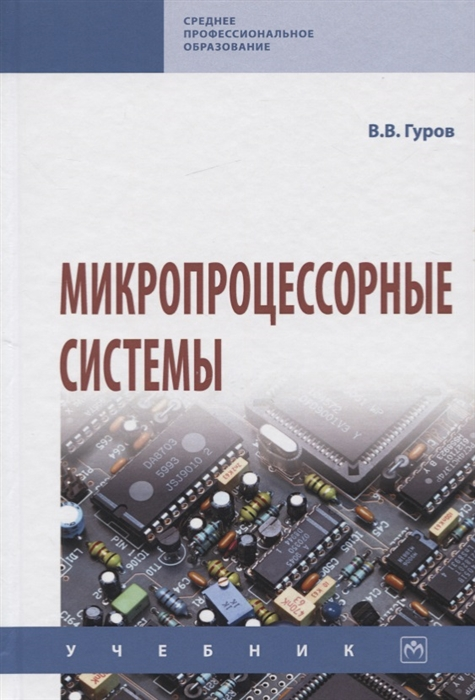 Гуров В. Микропроцессорные системы Учебник микропроцессорные системы в электроэнергетике