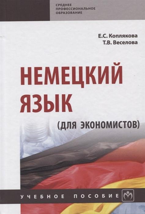 Коплякова Е., Веселова Т. Немецкий язык для экономистов цены онлайн