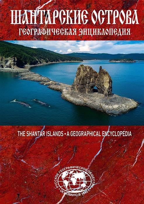 Шантарские острова Географическая энциклопедия