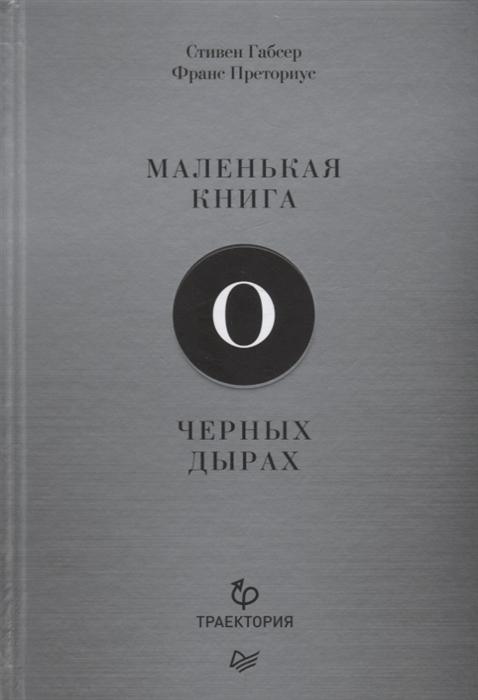 Габсер С., Преториус Ф. Маленькая книга о черных дырах