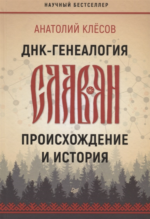 Клесов А. ДНК-генеалогия славян происхождение и история история балтийских славян в 3 частях