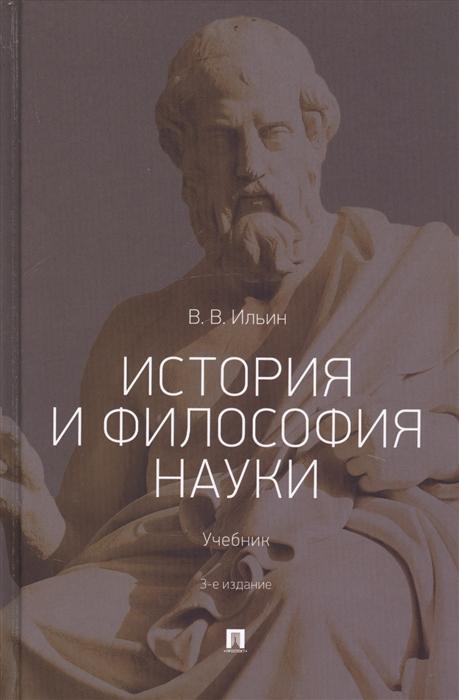 Ильин В. История и философия науки Учебник цена