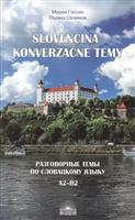 Разговорные темы по словацкому языку. А2-В2. Учебное пособие
