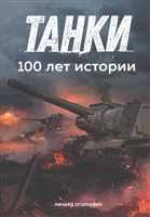 Танки. 100 лет истории