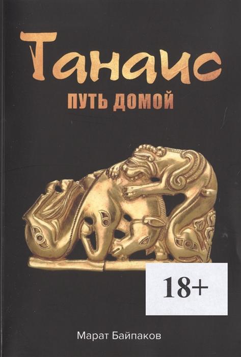 Байпаков М. Танаис Путь домой