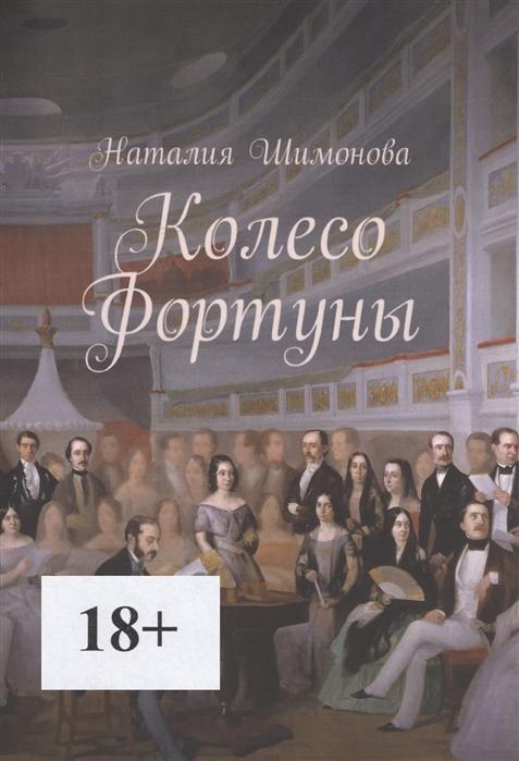 Шимонова Н. Колесо Фортуны николай дубов колесо фортуны