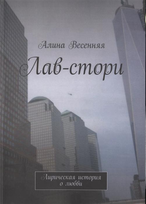 Весенняя А. Лав-стори Лирическая история о любви