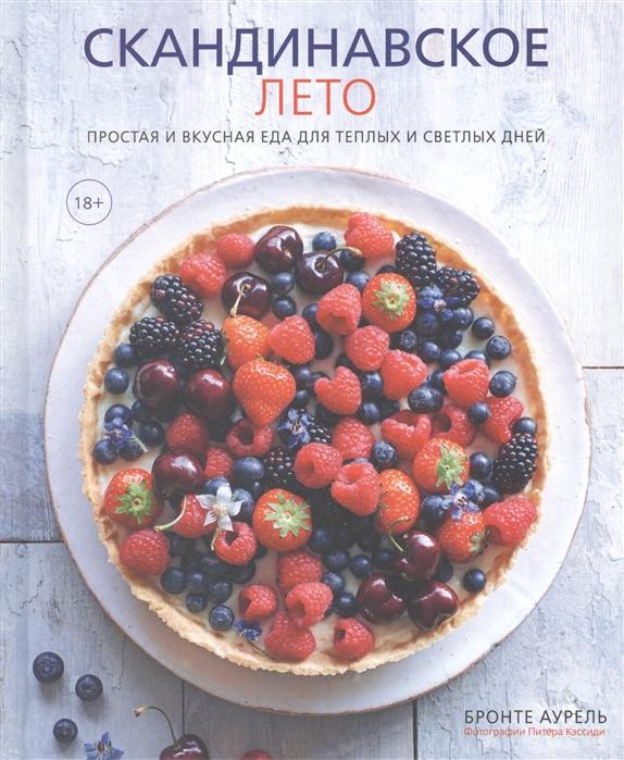 Бронте А. Скандинавское лето Простая и вкусная еда для теплых и светлых дней