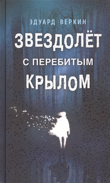 Веркин Э. Звездолет с перебитым крылом цена в Москве и Питере