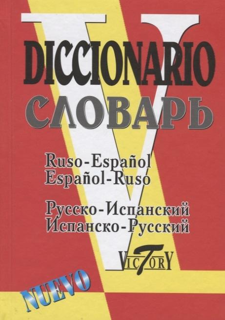 Григорьев В. (ред.) Русско-испанский и испанско-русский словарь 35 000 слов