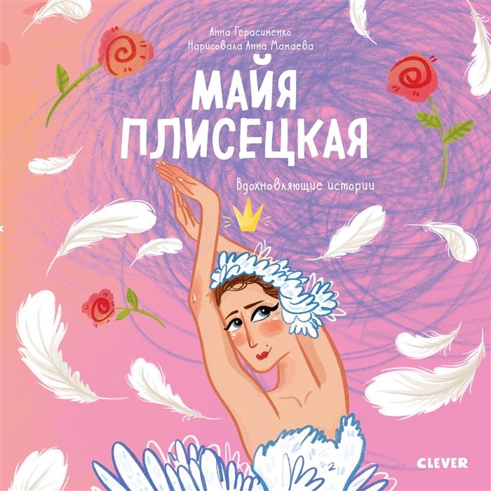 Герасименко А. Майя Плисецкая История о том как маленькая мечтательница стала великой балериной