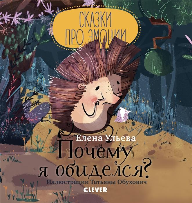 Ульева Е. Почему я обиделся ульева е 25 увлекательных рассказов и сказок когда я был маленьким