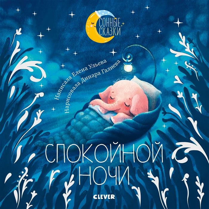 Ульева Е. Спокойной ночи Сказки которые помогут быстро уснуть и сладко спать clever сборник сказок спокойной ночи ульева е