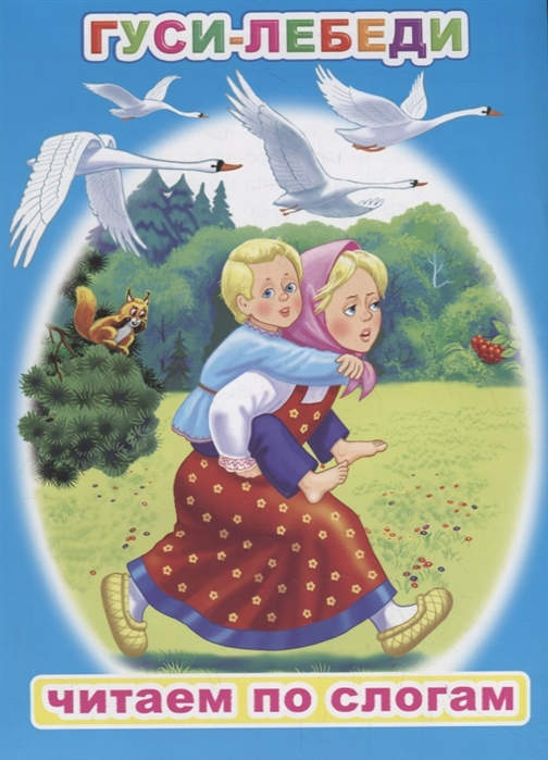 Афанасьев А. Гуси-лебеди афанасьев а грязная бомба