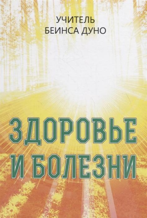 Беинса Дуно (Петр Дынов) Здоровье и болезни дуно б дух и плоть page 7